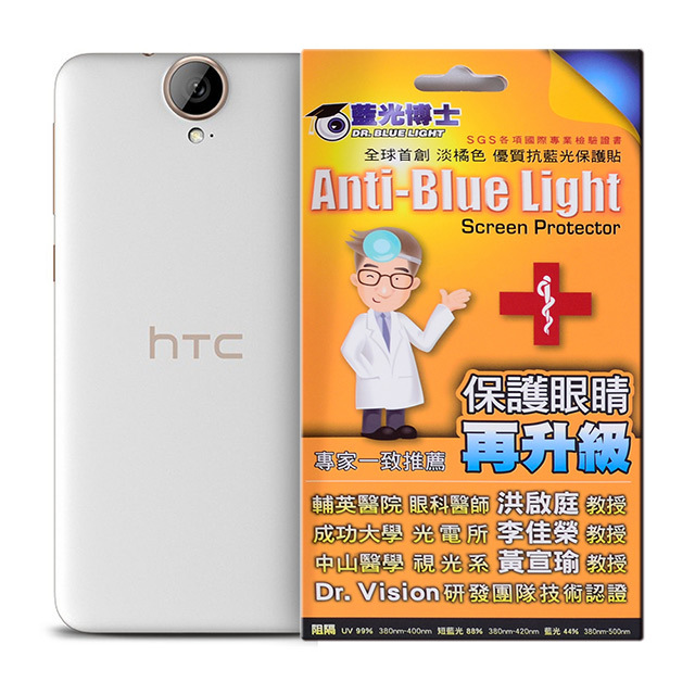 【藍光博士】HTC ONE E9+/E9 Plus 抗藍光淡橘色保護貼