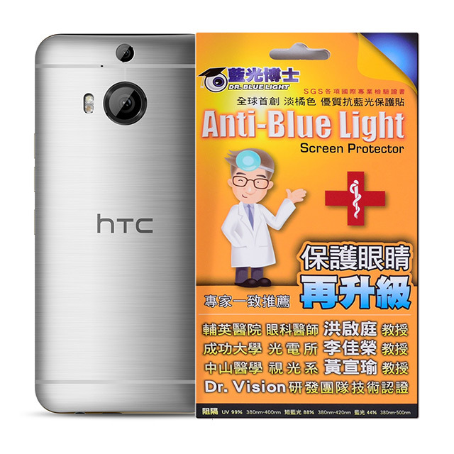 【藍光博士】HTC ONE M9+/M9 Plus 抗藍光淡橘色保護貼