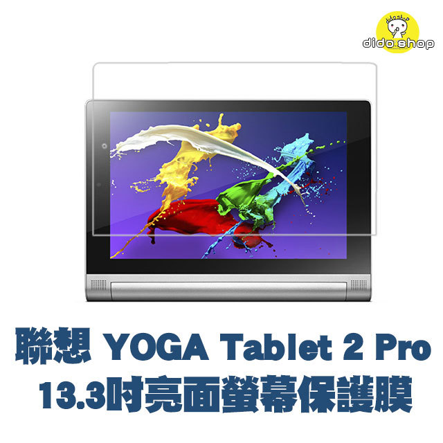【dido shop】Yoga Tablet2 Pro 13.3吋 亮面膜 (FA082-1)