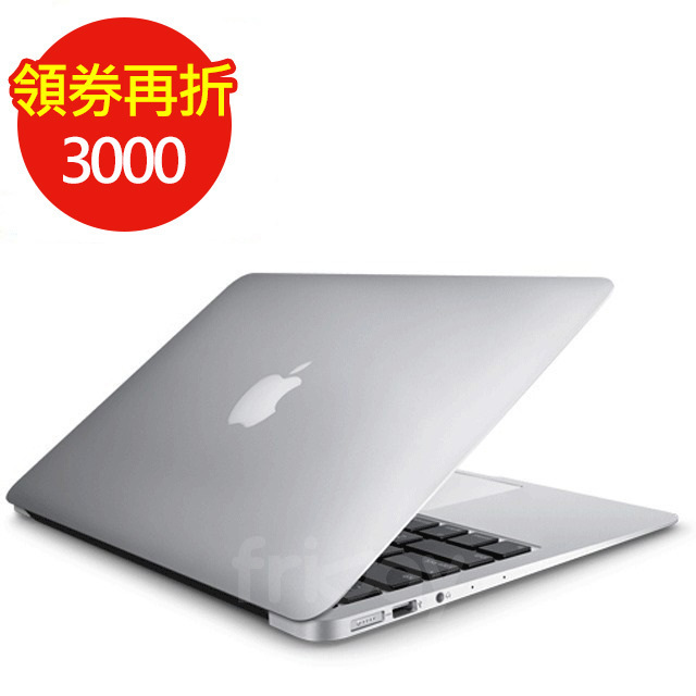 【 Apple】MacBook Air 13.3吋 128G (送 5大好禮)