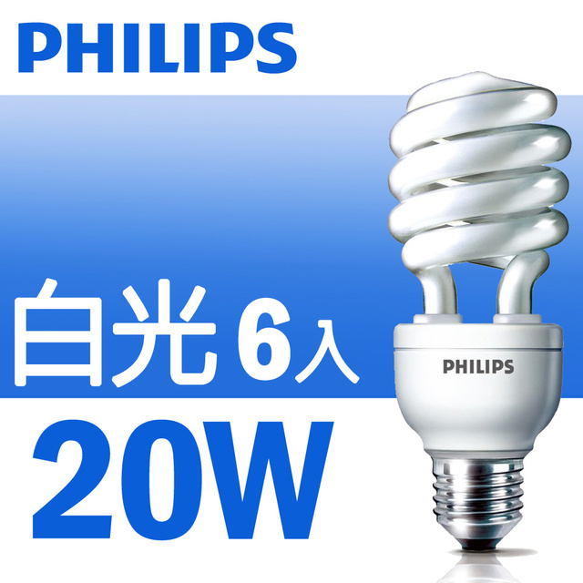 【飛利浦 Philips 】HELIX 省電燈泡 20W (六入) 白光