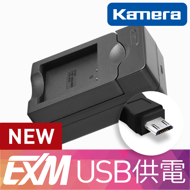 【Kamera 隨身充電器】for Panasonic S005E,S008E  (EX-M 011)