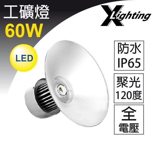 【x-lighting】led 工礦燈 60w 天井燈  (白光)