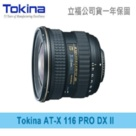 Tokina AT-X116  PRO DX 11-16mm F2.8 II 二代鏡 公司貨