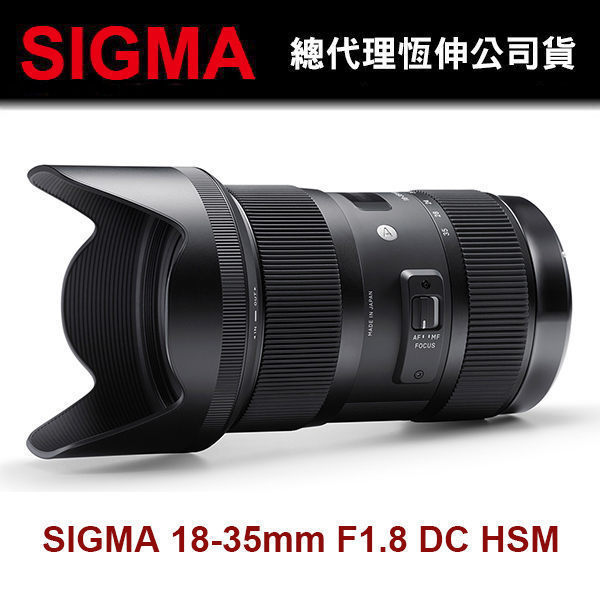 【12期0利率】【SIGMA】18-35mm F1.8 Art DC HSM 公司貨