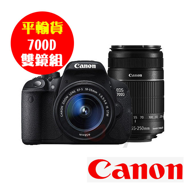 【Canon EOS】700D 18-55+55-250 IS II 無STM (平輸貨)