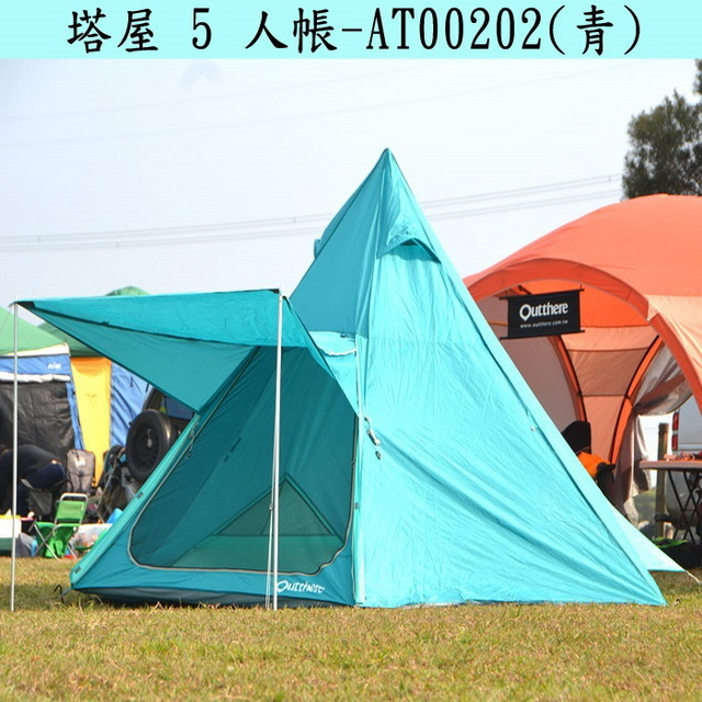 【Outthere 好野帳篷】塔屋 5 人帳 青色 AT00202