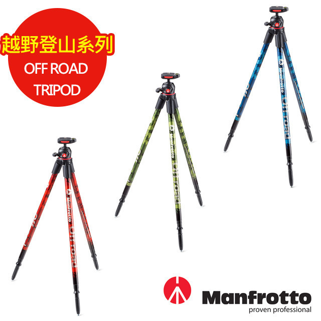 【Manfrotto】Off Road Tripod 戶外極輕三腳架