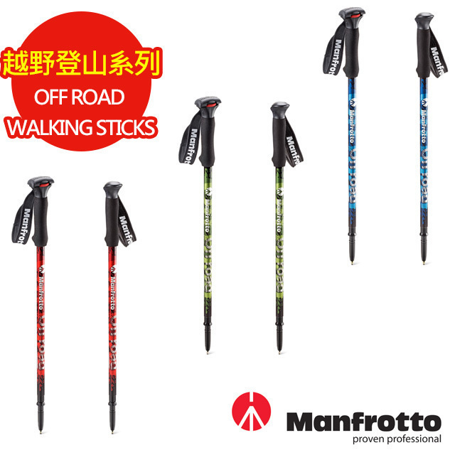 【Manfrotto】Off road Walking Sticks  戶外攝影登山杖