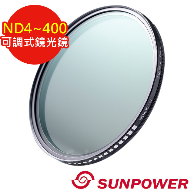 【SUNPOWER】72mm TOP1 ND4-ND400 可調減光鏡