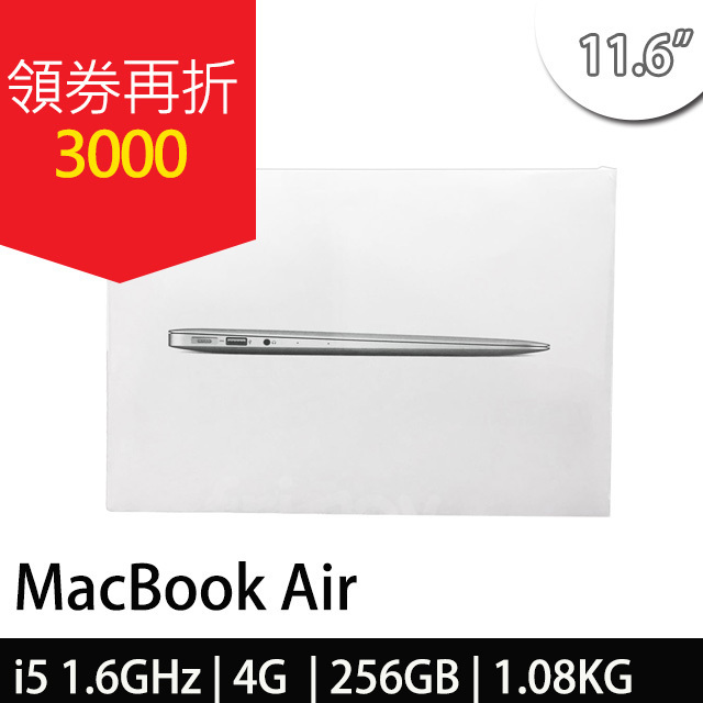【再折三千 APPLE蘋果】MacBook Air MJVP2TA/A 11.6吋 256GB (折後$32,900)