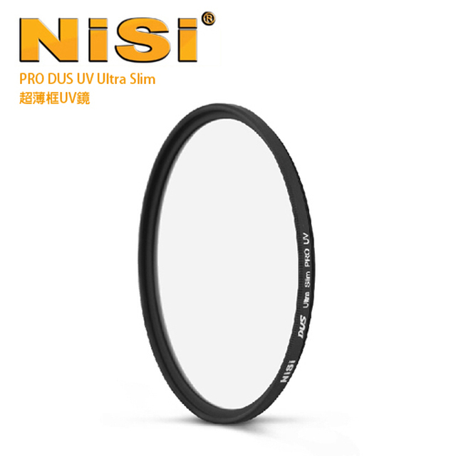 【NISI 耐司】UV 58mm DUS Ultra Slim PRO 超薄框UV鏡(公司貨)
