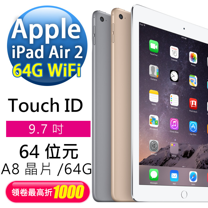 【蘋果 Apple】 iPad Air 2 WiFi 64G Ritina 現貨! 6期0利率