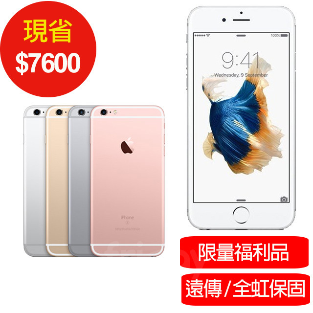 【福利品APPLE】 iphone 6S 16G(金色&太空灰) (九成新)
