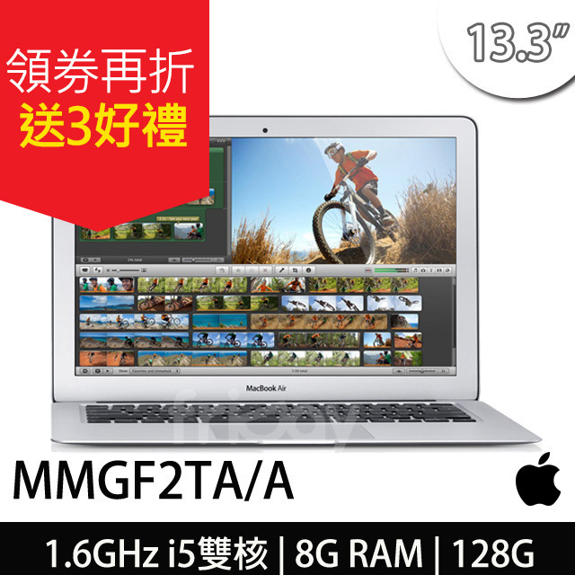 【APPLE】MacBook Air 128G  MMGF2TA/A  13.3吋 送3好禮