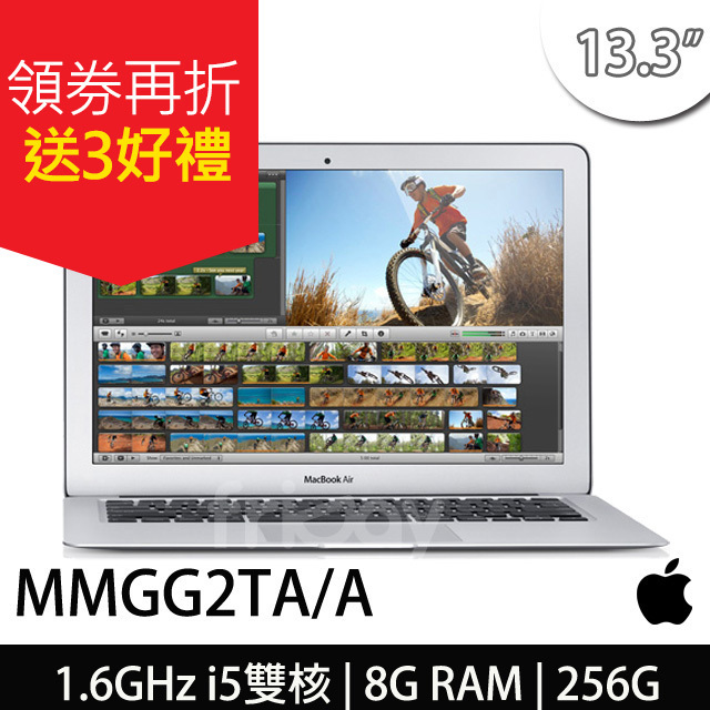 【APPLE】MacBook Air 256G  MMGG2TA/A 13.3吋 送3好禮