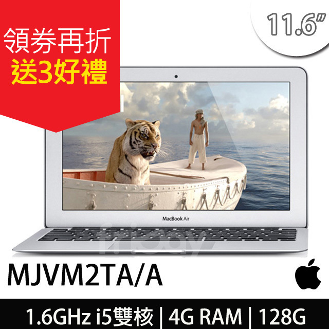 【APPLE】MacBook Air 128G  MJVM2TA/A 11.6吋 送3好禮