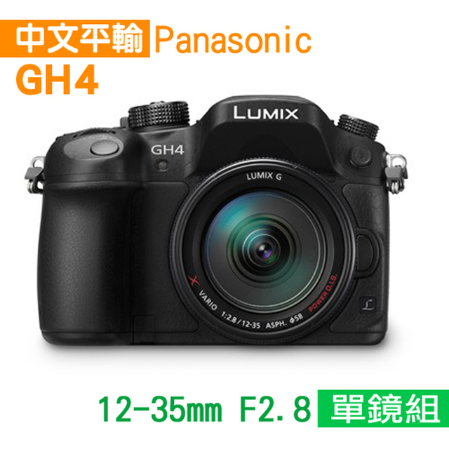 【Panasonic】Lumix DMC-GH4 +12-35mm (中文平輸)