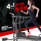 BODY SCULPTURE 4in1多功能跑步機 C016-2880