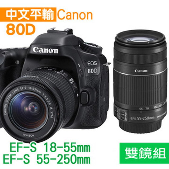 【Canon】EOS 80D+18-55mm+55-250mm (中文平輸)