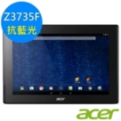 ACER  Iconia Tab10  A3-A30 抗藍光NFC平板 買就送專用皮套