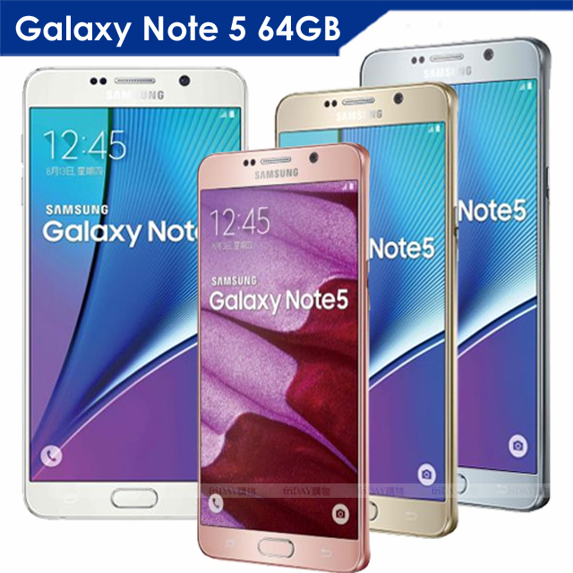 【送2好禮!Samsung】Galaxy Note 5 N9208 64G 5.7吋
