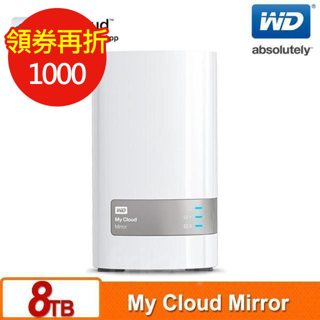 【WD】 My Cloud Mirror (Gen2)8TB (4TBx2) 雲端儲存系統