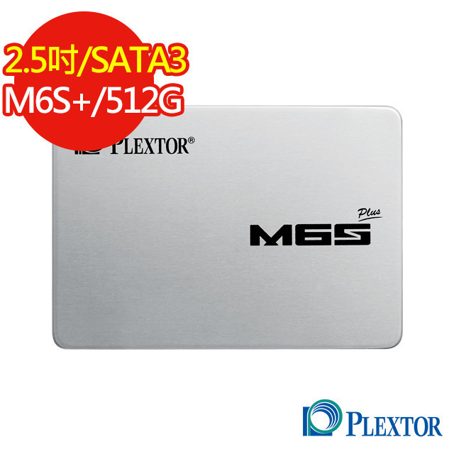 【PLEXTOR】M6S Plus 512GB 2.5吋固態硬碟