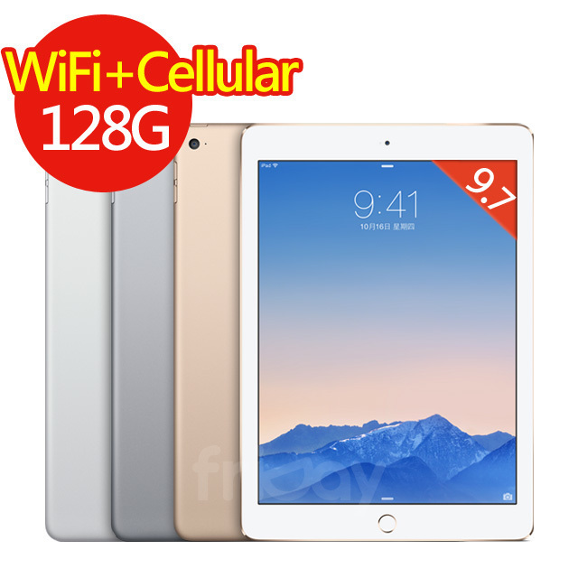【再折二千Apple 】iPad Air 2 Wi-Fi + Cellular  128GB  送超值好禮