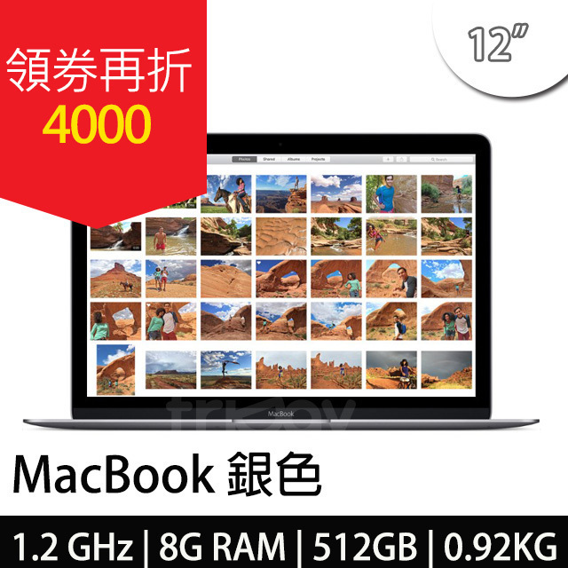 【再折四千 APPLE】MacBook MLHC2TA/A12吋/512G 銀色 2016新款
