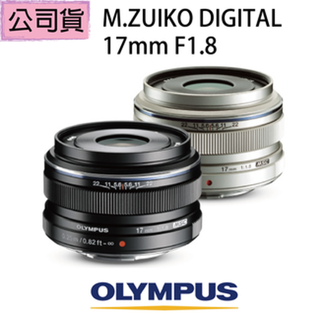 【OLYMPUS 】M.ZUIKO DIGITAL 17mm F1.8 大光圈定焦鏡(公司貨)