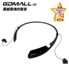 GDMALL 吉迪歐 Audio i-Share 高階藍芽耳機