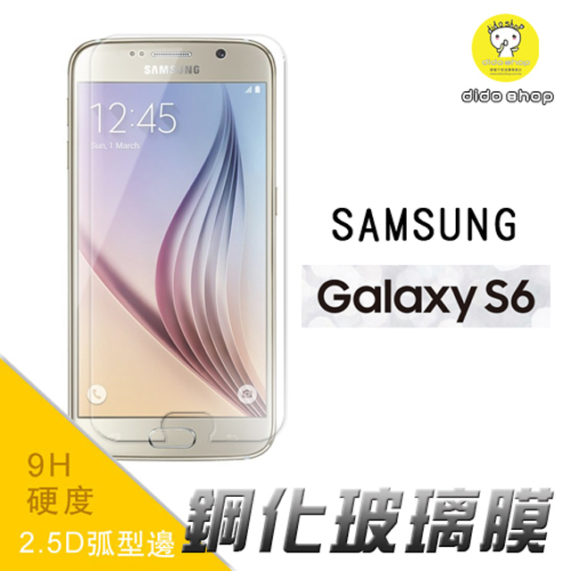 【dido shop】GALAXY S6 - 2.5D專業超薄鋼化膜  MU150-3