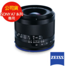 Carl Zeiss Loxia 2/35 (公司貨) For E-mount
