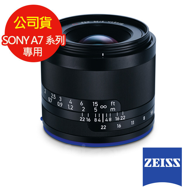 【Carl Zeiss】Loxia 2/35 (公司貨) For E-mount