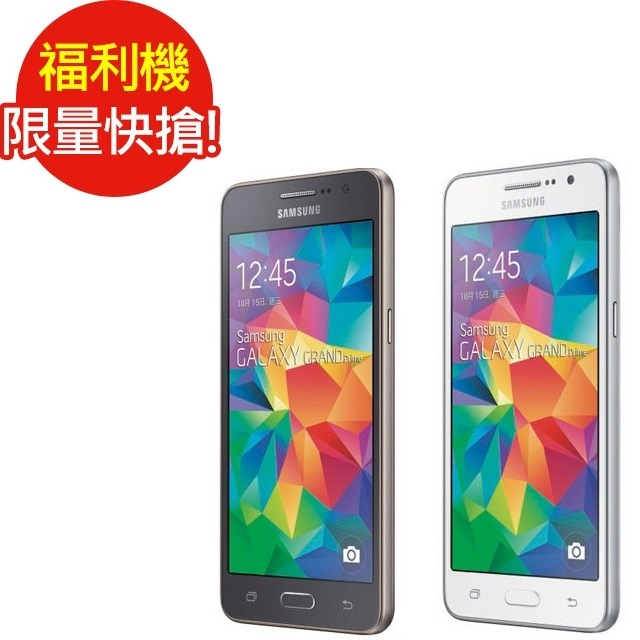 【福利品SAMSUNG】GALAXY GRAND Prime (G530)手機(七成新C)