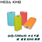 【MEGA KING】i-Jelly 行動電源 5200mAh