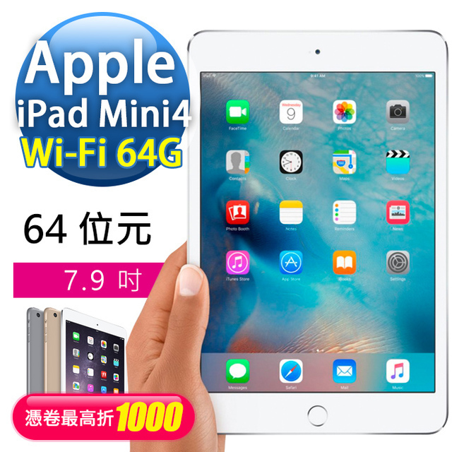 【再折一千Apple 】iPad mini4 WI-FI版 64GB  平板電腦