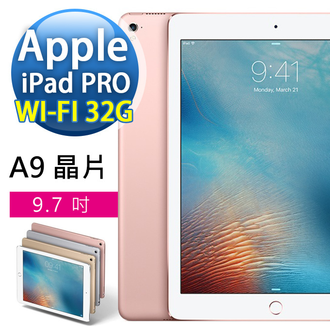 【領券再折千Apple】iPad Pro WiFi 32GB 9.7吋 平板電腦