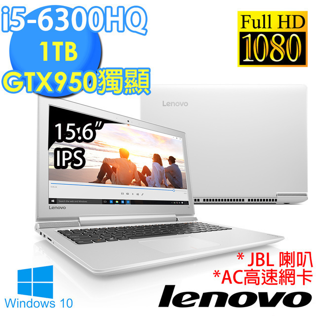 【Lenovo IdeaPad 700】Idea-700 80RU0054TW 15.6吋 贈原廠筆電包
