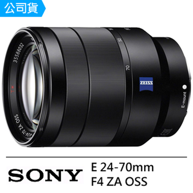 【SONY】E 24-70mm F4 ZA OSS (公司貨)