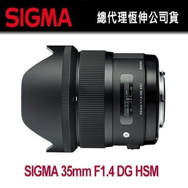 【SIGMA】35mm F1.4 DG HSM ART 新版 for Nikon 公司貨