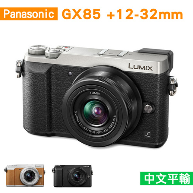 【Panasonic】DMC-GX85 +12-32mm (中文平輸)
