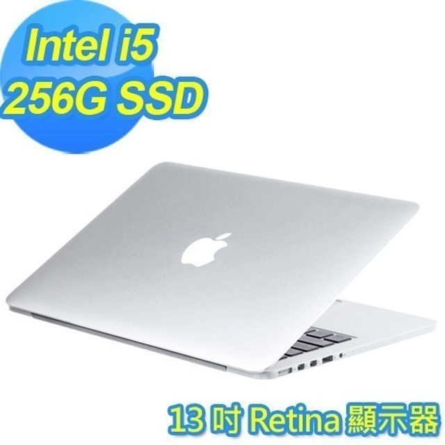 【APPLE】MacBook Pro 13.3吋 256G (送 5大好禮)