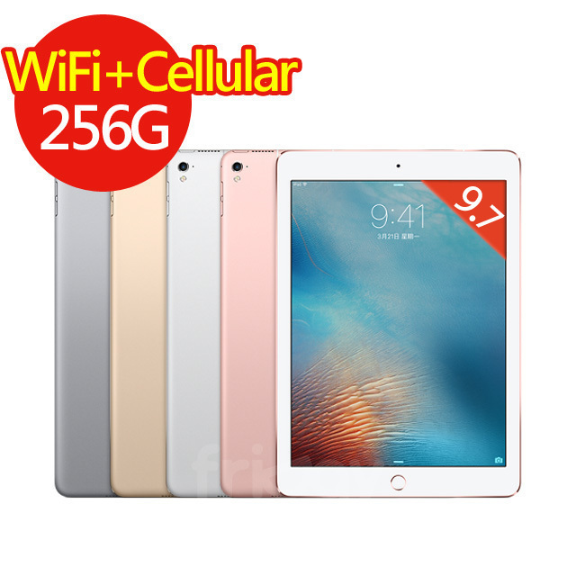 【再折三千Apple】iPad Pro Wi-Fi+Cellular 256GB  9.7吋平板電腦送保貼