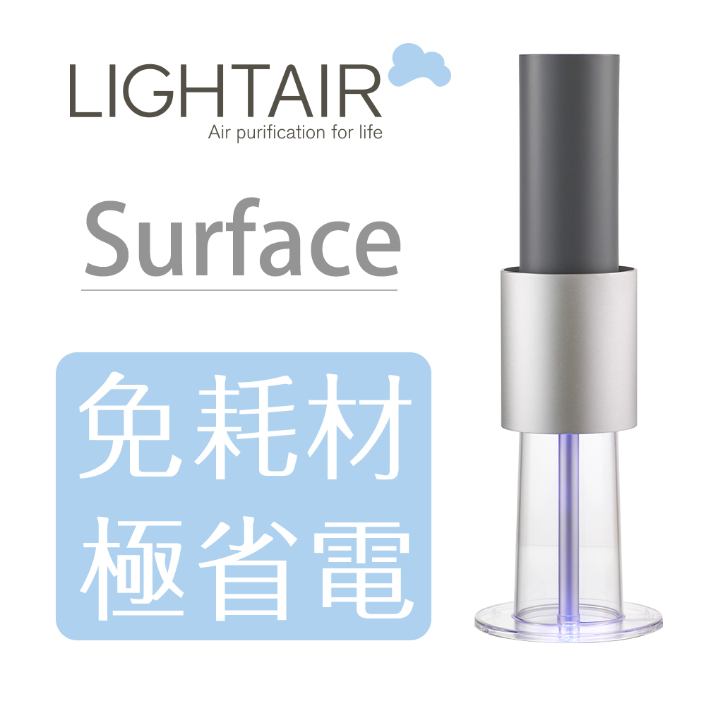 【瑞典 LightAir】IonFlow 50 Surface PM2.5 精品空氣清淨機