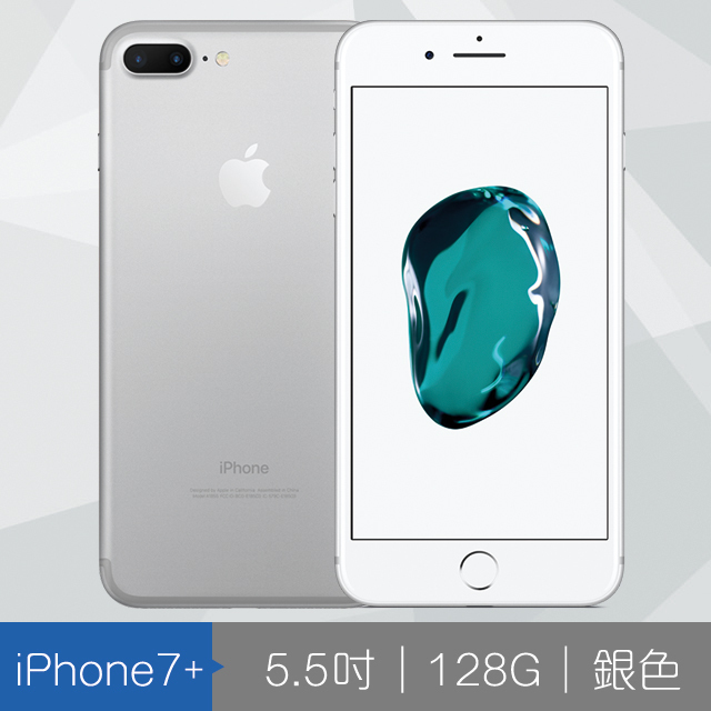 【 Apple】iPhone 7+ 128G 5.5吋 智慧手機_銀