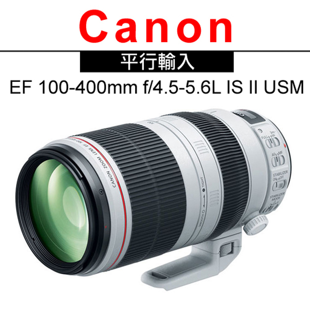 【Canon】EF 100-400mmF4.5-5.6L ISII USM (平輸)