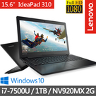 領券再折 Lenovo 聯想 IdeaPad 310 15IKB 80TV00RGTW i7-7500U 效能筆電