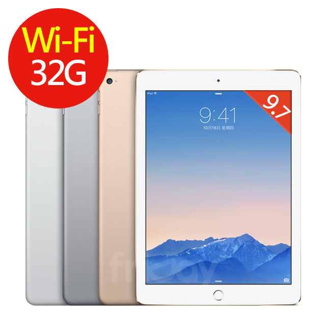 【Apple 】iPad Air 2 WiFi 32GB 平板電腦